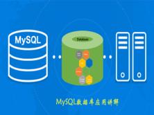 MySQL数据库应用讲解