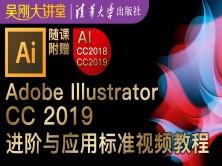 【吴刚大讲堂】Adobe Illustrator (AI)CC2019进阶与应用标准视频教程