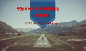 华为HCNP-HCIE视频课程之路由控制