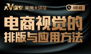 【吴刚大讲堂】电商视觉的排版与应用方法