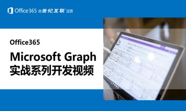 Microsoft Graph實戰系列開發視頻