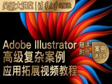 【吳剛大講堂】Adobe Illustrator(AI)高級復雜案例應用拓展教程