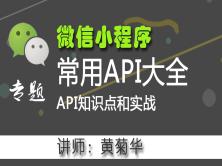微信小程序常用API實戰教學視頻