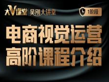 【吳剛大講堂】電商視覺運營高級課程介紹