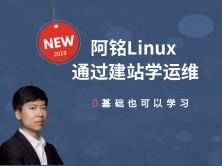 超简洁的Linux运维入门视频课程第三部分(2019全新)