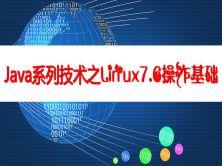 Java系列技术之Linux7.6基础操作