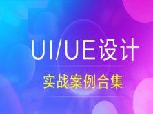 UI/UE设计实战案例合集