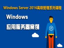 Windows Server 2016高級管理系列課程之三︰Windows 應用服務器案例