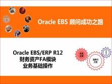 Oracle EBS/ERP R12 财务资产FA模块系统操作视频课程