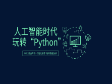 Python初级特训营