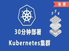 30分钟部署一个Kubernetes集群【1.15版】