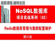 Redis数据库日常维护管理_Redis集群配置_Redis培训_NoSQL数据库02
