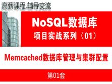 Memcached數據庫入門與集群項目實戰_Memcached培訓教程_NoSQL數據庫01
