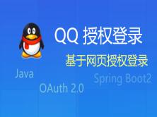 QQ授权登录