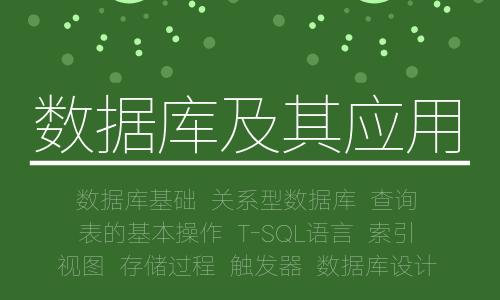 数据库技术及应用SQL Server2012