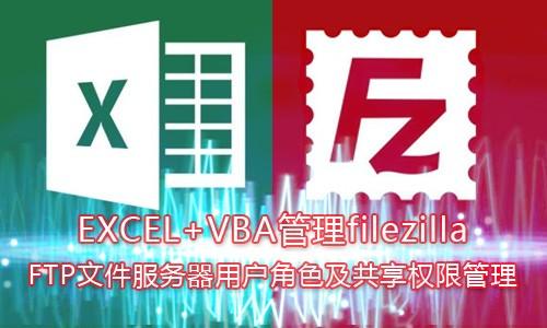EXCEL+VBA管理filezilla FTP文件服务器用户 用户组 目录权限教程