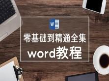 Word教程-工作必学教程