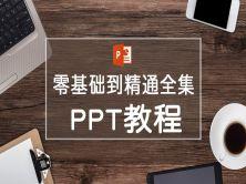 PPT教程從零基礎到精通全集
