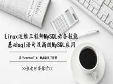 MySQL、MySQL主從、MySQL-cluster、mgr、mha、讀寫分離