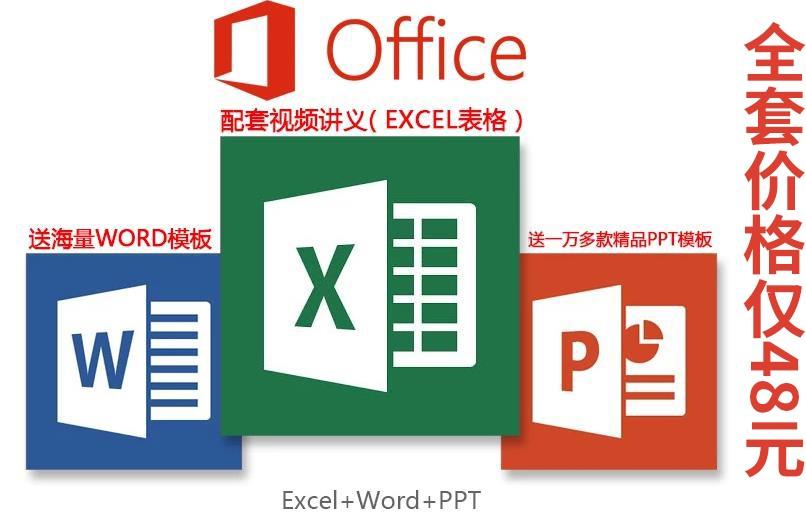 办公三剑客(Word、Excel、PPT)零基础与提升教程