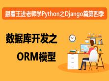 跟着王进老师学Python之Django篇第四季:数据库开发之ORM