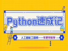 人工智能系列之實用Python小白教程:從入門到精通