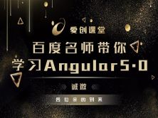 百度名師帶你學習Angular5.0前端框架系列視頻課程