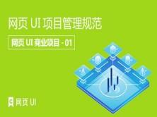 网页UI项目管理规范