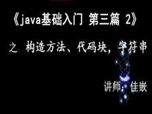《Java基础入门》第三篇2  构造方法、代码块,字符串