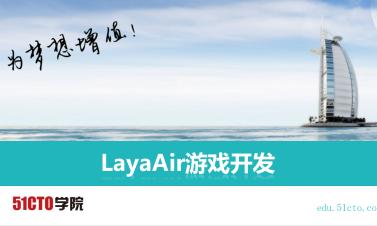 LayaAir游戲開發實戰