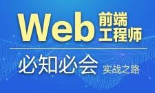 Web前端工程师【必知必会】实战之路