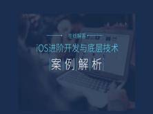 iOS進階開發與底層技術