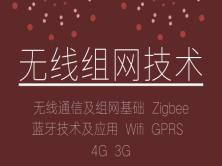 无线组网技术