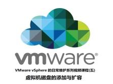 VMware vSphere 的日常维护系列视频课程(五) 虚拟机磁盘的添加与扩容