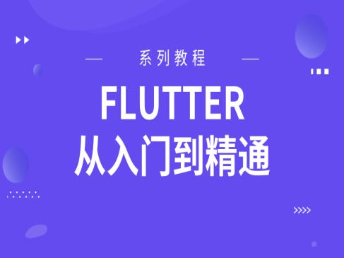Flutter從入門到精通(套餐+案例+就業)