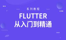 Flutter从入门到精通(套餐+案例+就业)