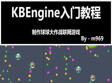 KBEngine(ComblockEngine)新手入门教程:球球大作战联网游戏