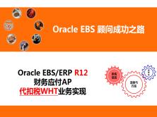 Oracle EBS/ERP R12 財務應付AP模塊 代扣稅WHT業務業務與實現