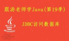 跟汤老师学Java(第19季):JDBC访问数据库
