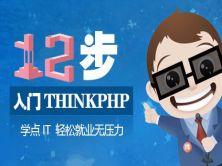12步入门THINKPHP5视频教程