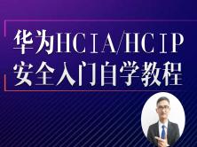 华为HCIA/HCIP安全入门初学者自学视频教程(肖哥)
