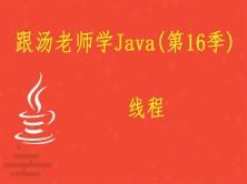跟汤老师学Java(第16季):线程