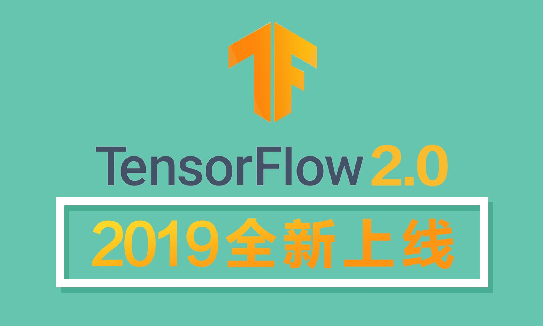 2019 Tensorflow2.0最新实战课程