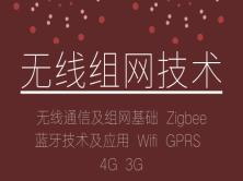 無線組網技術