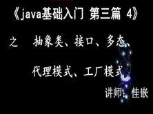 《Java基础入门》第三篇4  抽象类、接口、多态、代理模式、工厂模式