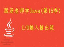 跟汤老师学Java(第15季):I/O输入输出流