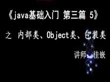《Java基础入门》第三篇5  内部类、Object类和包装类