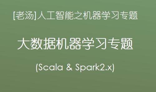 Spark大数据机器学习专题