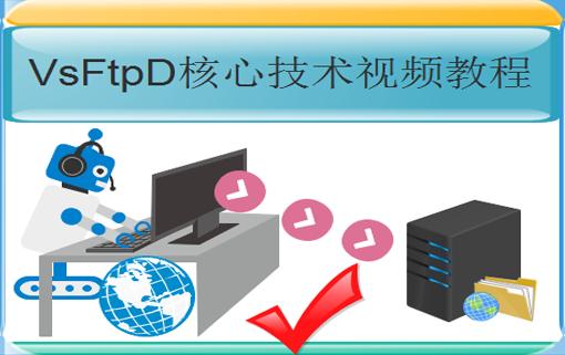 VsFTPD核心技术视频教程