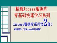 精通Access数据库零基础快速学习系列第2部